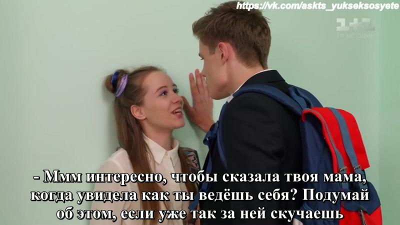 Школа. Недитячі ігри. 13 серія (рус.суб)