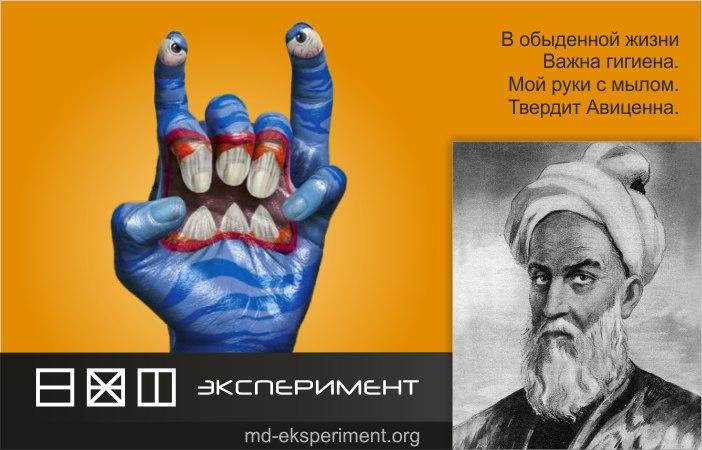 Авицена (Ибн Сина), Экспериментатор