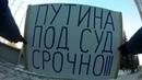 бессрочка Кемерово 11 12 2018