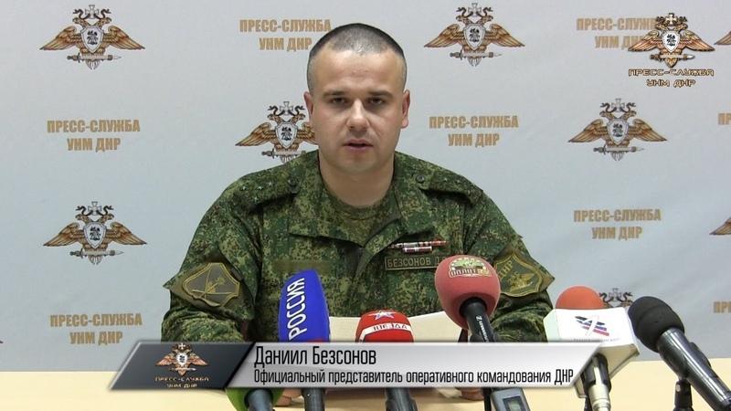 Заявление официального представителя Управления Народной милиции ДНР по обстановке на 16.10.2018