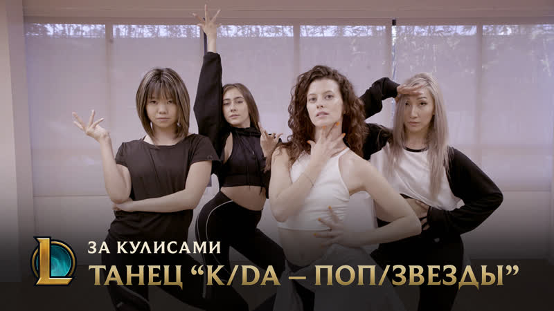 За кулисами: танец K/DA – ПОП/ЗВЕЗДЫ
