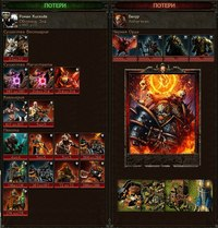 таблица доминов война престолов