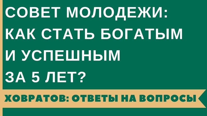 🌍 Совет молодежи: как стать богатым и успешным за 5 лет? | Андрей Ховратов
