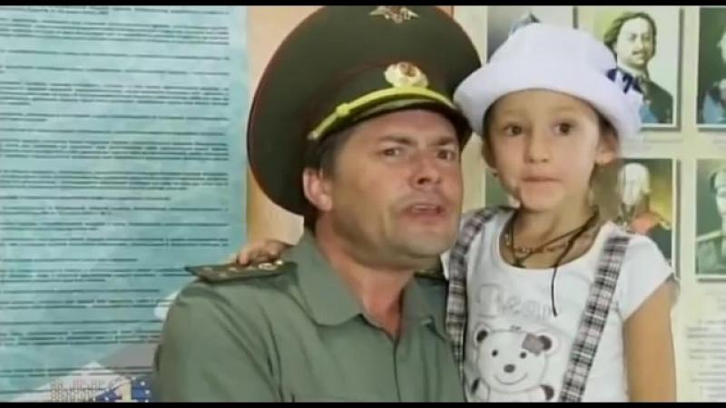 Дочка генерала (солдатский юмор, хорошее настроение, смешное видео, отрывок, дочка, папа, семья, солдаты и офицеры, армия, флот)