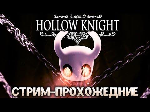 Самый богатый жук (дудос донатами убил стрим) • Вечерний рыцарь 9 • [Стрим]