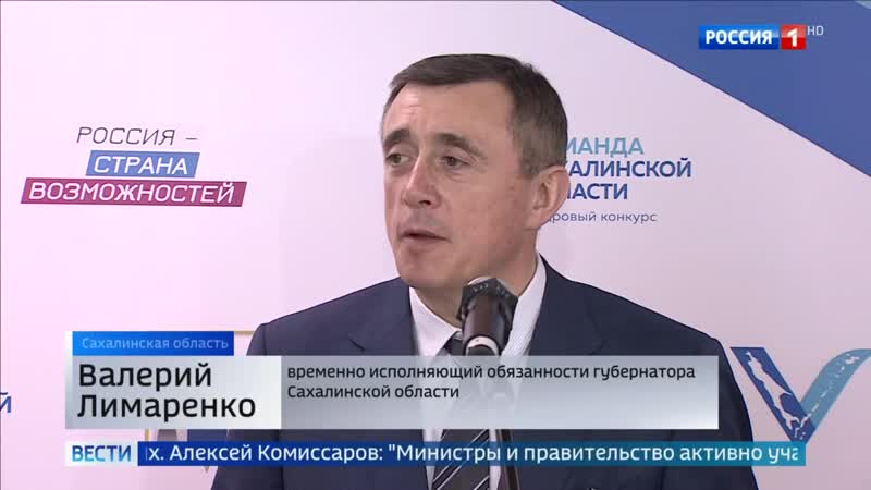 «Вести» о финале Конкурса «Команда Сахалинской области»