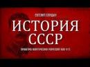 Евгений Спицын. История СССР. № 90. Проблема политических репрессий 1930-х гг.