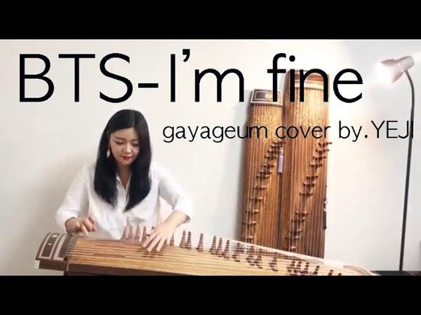 BTS(방탄소년단)Im Fine 국악버전 LOVE YOURSELF 結 Answer korea instrument 가야금커버 Gayageum cover By.Yeji