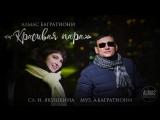 Алмас Багратиони - Красивая пара (сл. - И.Якушкина/муз. - А.Багратиони) 2018