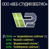 Веб-студия WEB2YOU.LCC