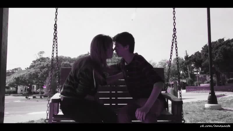 Первый и Последний Поцелуй
