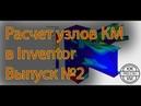 Расчет узлов КМ в Inventor-Выпуск 2