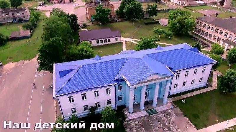 Бытенский детский дом О нас Планета праздника и доброты 2018