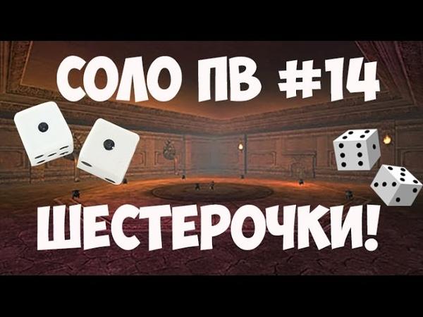 СОЛО ПВ 14 ШЕСТЕРОЧКИ!
