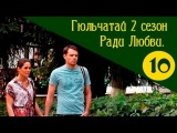 Гюльчатай Ради любви 2 сезон 10 серия из 16 мелодрама, сериал онлайн