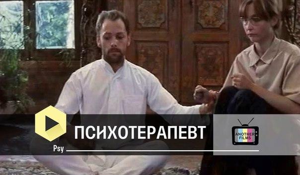 Психотерапевт (Psy)