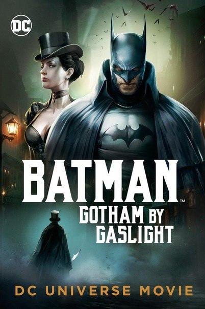 Бэтмен: Готэм в газовом свете (2018) ПРЕМЬЕРА ????