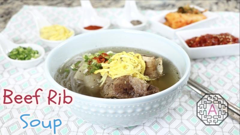 【Korean Food】 Korean Beef Rib Soup a.k.a. Galbitang (갈비탕)
