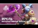 Ирель Интерактивные Фразы Heroes of the Storm