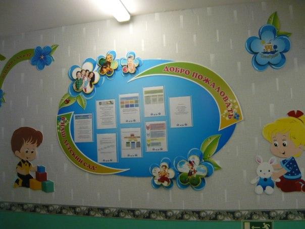 Оформление стенда в детском саду  фото