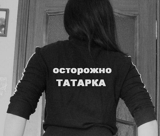 Именинницей цветы, картинки с надписью татарочка