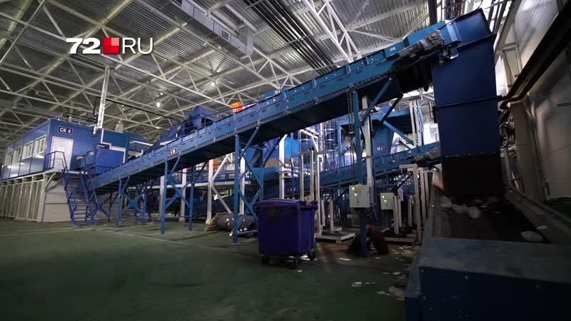Мусоросортировочный завод. Первый в Тюменской области