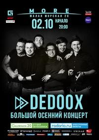 Dedoox в МОРЕ 02.10.14