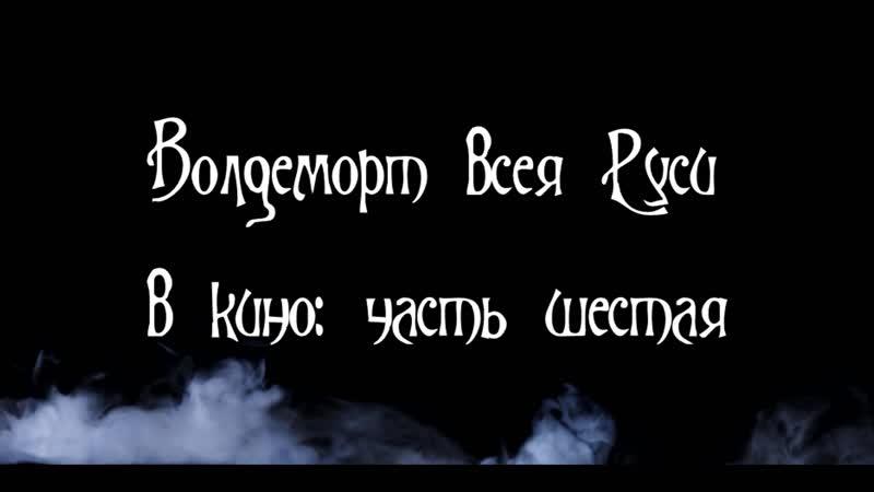 Волдеморт всея Руси в кино. Часть шестая: На златом крыльце сидели (1986).