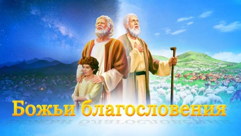 Церковь Всемогущего Бога Голос Духа Святого Сам Бог уникален Часть I Власть Бога I Глава 4