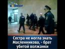 Сестра не могла знать Масленникова, - брат убитой волжанки