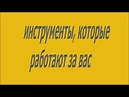 Инструменты которые работают за вас Александр Кунцевич