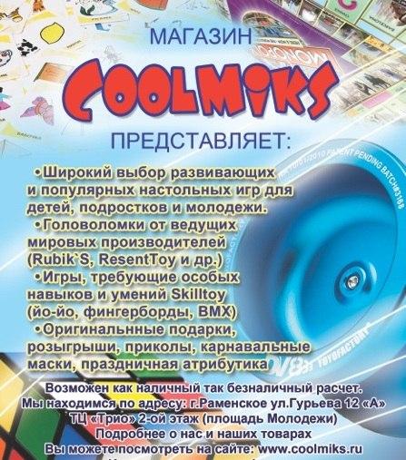 Coolmiks магазин, где можно купить йо-йо(yo-yo), фингерборды, головоломки Кубик Рубика, неокуб, жвачку для рук и многое другое.
