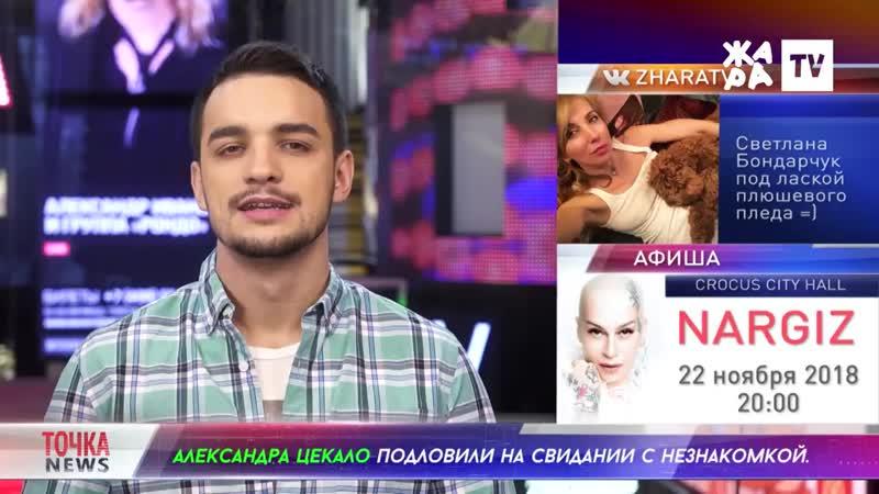 17.11.18. Emin и Игорь Акинфеев. Точка News 19.11.18.