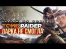 Рианна Пратчетт помоги Shadow of the Tomb Raider мои гробницы расхищены