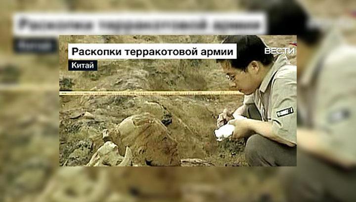Вести.Ru: Раскопки терракотовой армии