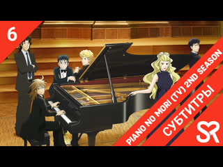 [субтитры | 6 серия] Piano no Mori (TV) 2nd Season / Рояль в лесу 2 | by Niki & zhenya1729 | SovetRomantica