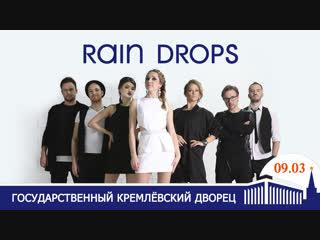 9 марта концерт Rain Drops в Кремлёвском Дворце