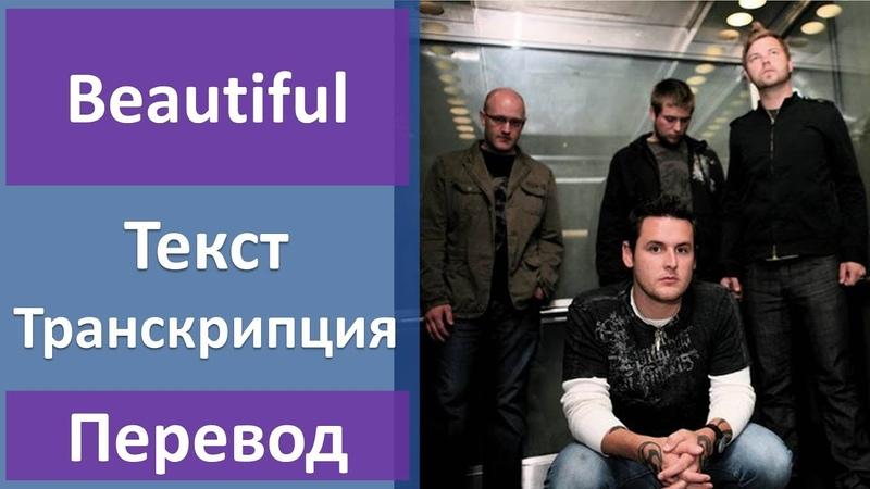 Trading Yesterday - Beautiful - текст, перевод, транскрипция