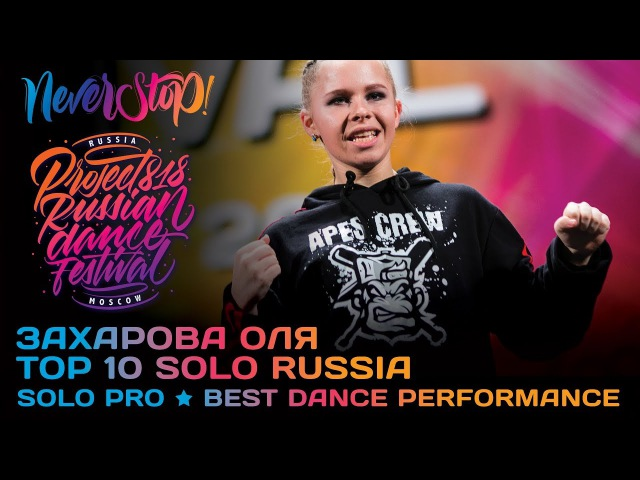 ЗАХАРОВА ОЛЯ ★ SOLO PRO TOP 10 RUSSIA ★ Project818 Russian Dance Festival ★ Moscow 2017