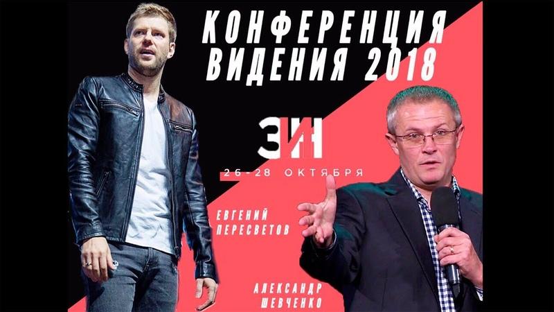 Александр Шевченко. Служение второе.