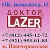 "Косметология ""Доктор Лазер"" - Санкт-Петербург"