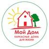 """Жилые и дачные дома """"Мой Дом"""" в Балаково."""