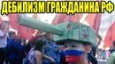 Дебилизм и паранойя гражданина РФ. В. С. Рыжов 22. 08. 2018.