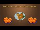 Как сделать закуску в виде мандаринов/How to make a snack in the form of tangerines.