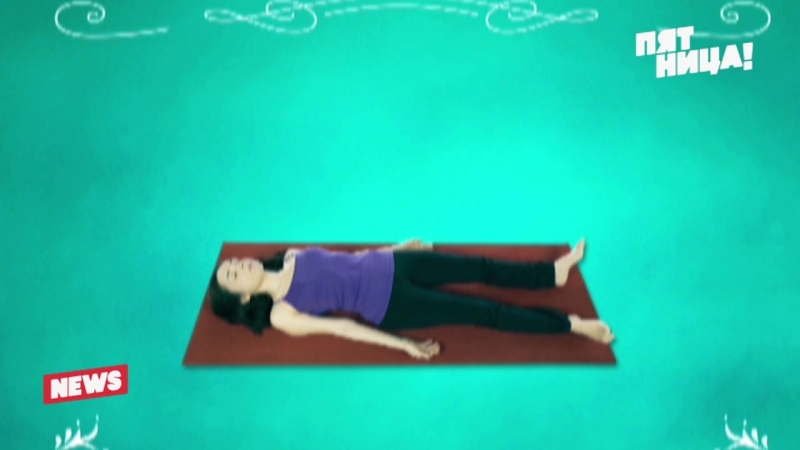 Ложимся в позу трупа и запоминаем важные факты про йогу!