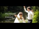 Ростислав та Соломія