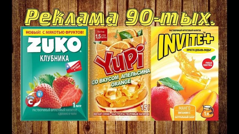 Реклама 90-тых. Yupi, Zuko и Invite