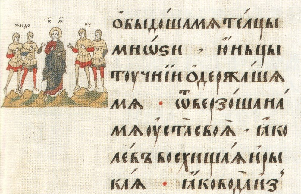 Годуновская Псалтирь 1594 - 1600 гг. (ГТГ. Инв. МК-6 (К-5346).