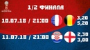 Прогнозы на матчи 1/2 финала ЧМ 2018 / Кф. 2,30 - 5,20