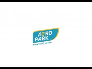 Масштабный AEROзыгрыш в батутно-развлекательном центре AEROPARK